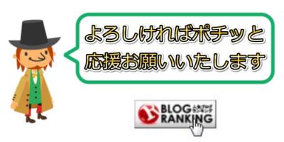 ともさん ブログランキング