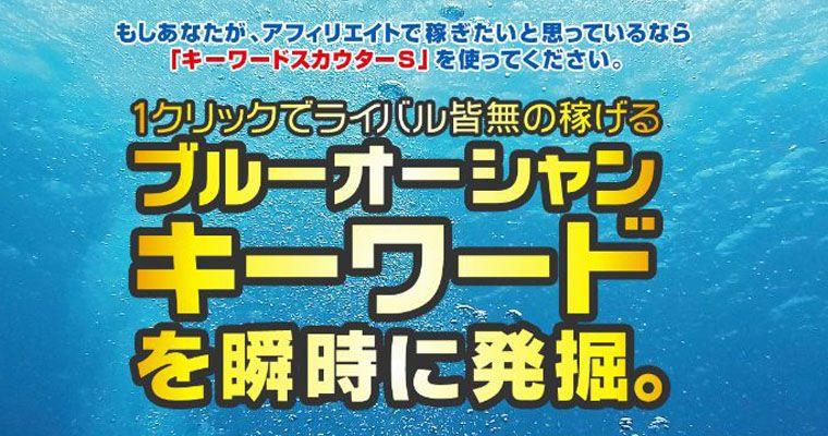 キーワードスカウターS レビュー オートレンダーとどう違う?!