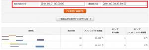 SnapCrab_NoName_2014-10-1_0-43-44_No-00