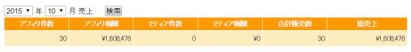 SnapCrab_NoName_2015-11-11_12-58-39_No-00