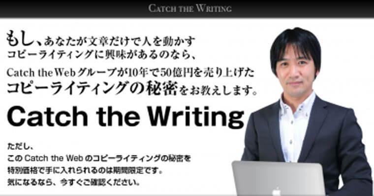 Catch the Writing(キャッチ・ザ・ライティング)特典付きレビュー|コピーライティング教材